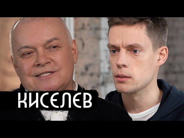 Киселев - брат в США, племянник на войне, пенсия / вДудь