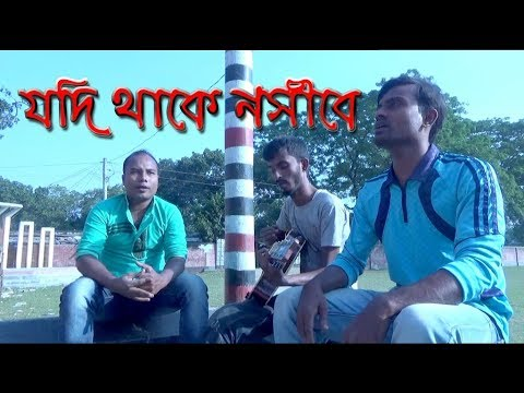 Bangla New Song 2018 | Jodi Thake Nosibe | যদি থাকে নসীবে   || Creative video