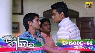Husmak Tharamata   Episode 82   2019-08-26 Thumbnail