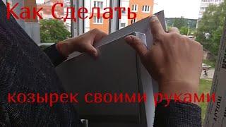 як зробити козирок на балконі своїми руками