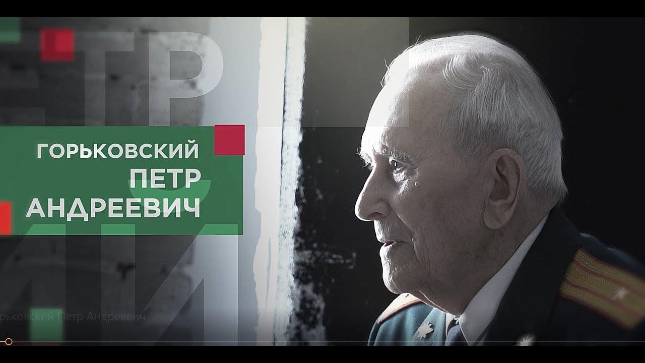 Горьковский Петр Андреевич