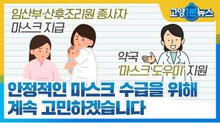[고양1분뉴스] 임산부, 산후조리원 종사자 마스크지급 …