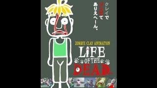 祝!DVD化!「LIFE OF THE DEAD」 告知ムービー