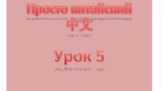 Уровень 1 Урок 5, просто китайский, китайский с нуля, китайский для начинающих.