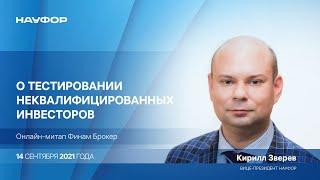 Кирилл Зверев в конференции \