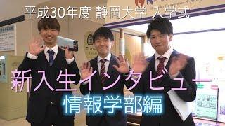 情報学部編 新入生インタビュー 平成30年度静岡大学入学式