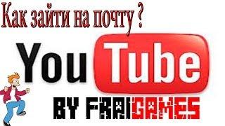 Как зайти на почту YouTube? - Выход есть!