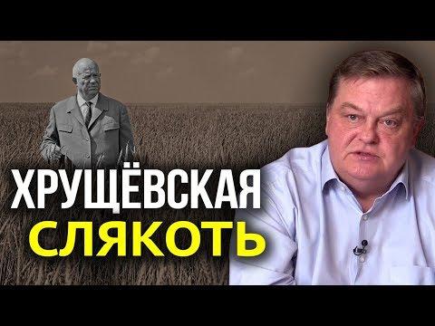 Хрущёв и его