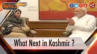Nerpada Pesu 29-08-2016 What Next in Kashmir ? – Puthiya Thalaimurai tv Show