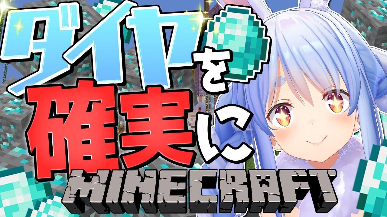 [Minecraft]I have found a sure way to find diamonds!  !! Let's verify!  !!  !![Holo Live / Pekora Usada]