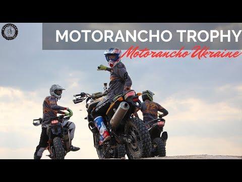 Пред-анонс первого в Украине Motorancho Trophy | Аналог GS Trophy