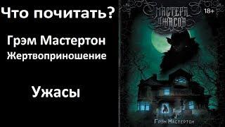 Что почитать? Грэм Мастертон | Жертвоприношение | Хоррор Ужасы Фантастика
