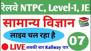 #LIVE CLASS# General Science for Railway NTPC,  Level-1 and JE # 07
