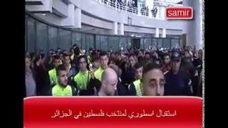 استقبال اسطوري للمنتخب الفلسطيني في مطار هواري بومدين  الجزائر