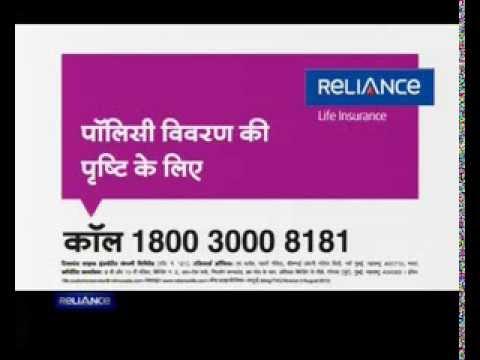 Reliance Life Insurance - Spurious calls - Hindi - YouTube