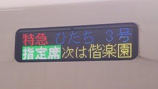 【JR東日本】音や表示で楽しむ~特急ひたち偕楽園臨停