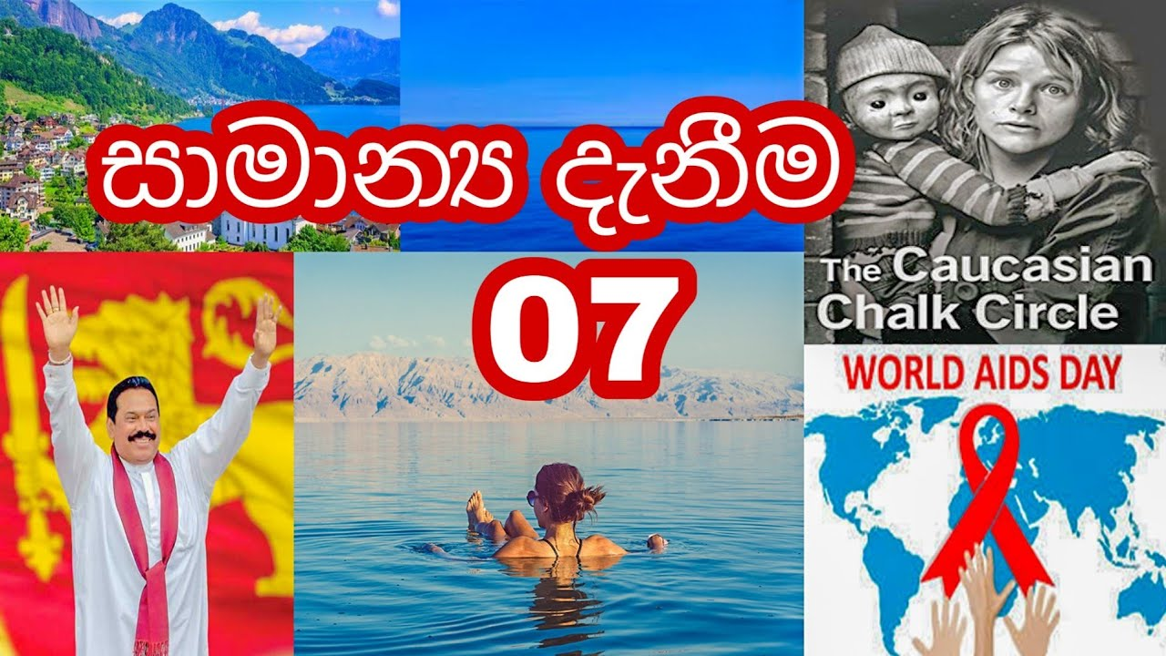 General Knowledge 07 Questions and Answers in Sinhala - IQ ...