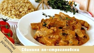 Блюда из мяса Рецепты из свинины Свинина по-строгановски с грибами