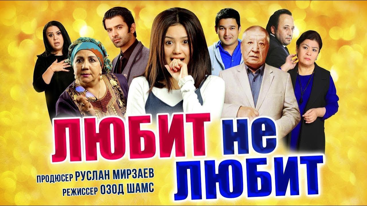 Любит не любит | Севади севмайди (узбекфильм на русском языке) 2017