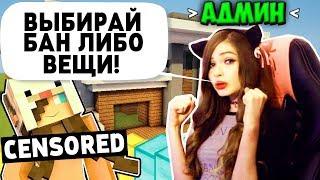 КАРИНА СТРИМЕРША С АДМИНКОЙ ОБМАНУЛА МЕНЯ НА РЕСУРСЫ! Анти-Грифер Шоу в Майнкрафт/Minecraft + ВЕБКА