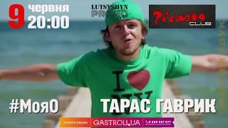 Тарас Гаврик