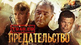 Предательство HD (2013) / Betrayal HD (боевик, триллер, криминал) Trailer