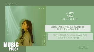 송하예 - 니 소식 / 가사