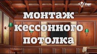 видео Кессонный потолок своими руками (фото)