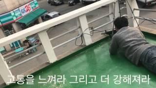 조재원 몰카 29탄) 말 안듣는 친구 동생 불러내서 옥상 저격 몰카ㅋㅋ