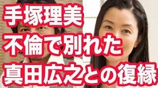 手塚理美、不倫で別れた真田広之との復縁希望明かす 2016年7月7日...