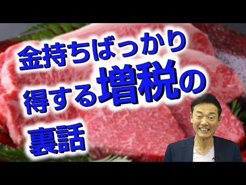 石破茂さんと「金持ち優遇」を徹底討論!