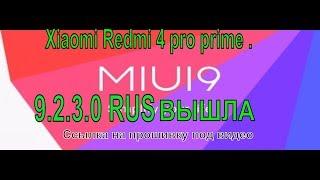 Xiaomi Redmi 4 PRO PRIME.  MiUi 9.2.3.0 RUS  ВЫШЛА!!! Ссылка под видео
