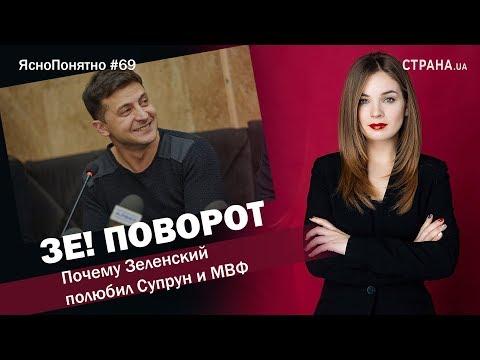 ЗЕ! поворот. Почему Зеленский полюбил Супрун и МВФ   ЯсноПонятно #69 by Олеся Медведева thumbnail