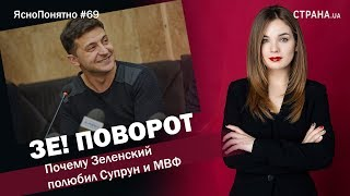 ЗЕ! поворот. Почему Зеленский полюбил Супрун и МВФ   ЯсноПонятно #69 by Олеся Медведева