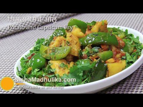 Simla Mirch Aur Aloo Recipe - Potato Capsicum Recipe