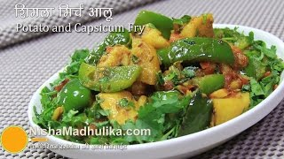 Simla Mirch Aur Aloo Recipe - Potato Capsicum Recipe