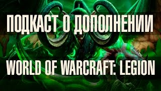 World of Warcraft - Подкаст, посвященный дополнению Legion