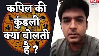Kapil Sharma के सितारे क्या कहते हैं , बता रहे हैं Astrologer Mayank Sharma