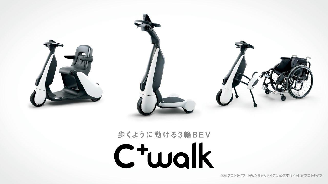 【トヨタ C⁺walk】フィロソフィームービー
