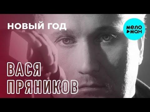 Вася Пряников - Новый год Single