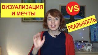 Мечтать не вредно Визуализация желаний VS реальность Саморазвитие Ольга Котова