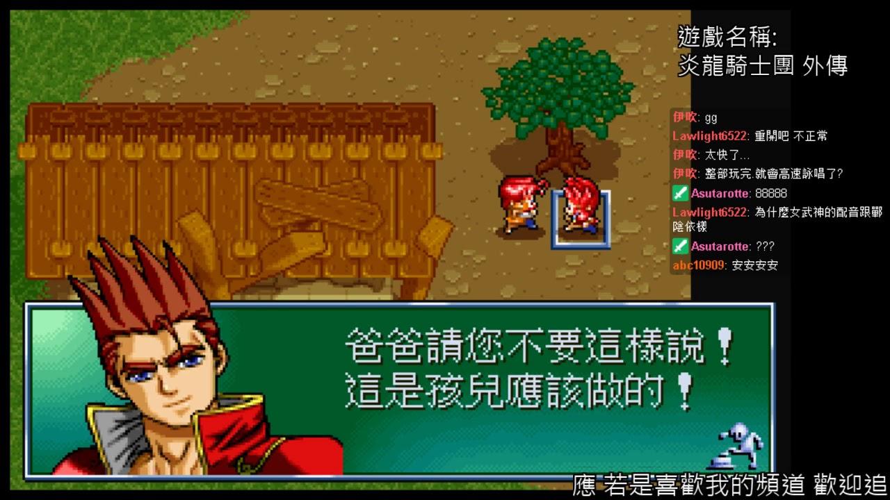 【Old Gaming - 緋村】4/13 炎龍騎士團 外傳 搶經驗大師 - YouTube