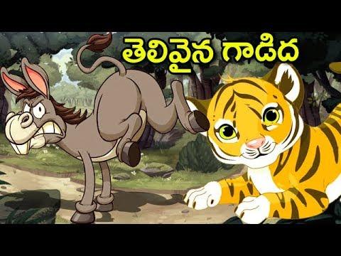 Telugu Moral Stories   Telivaina Gadidha   Telugu Kathalu   Animated Stories For Kids   Bommarillu