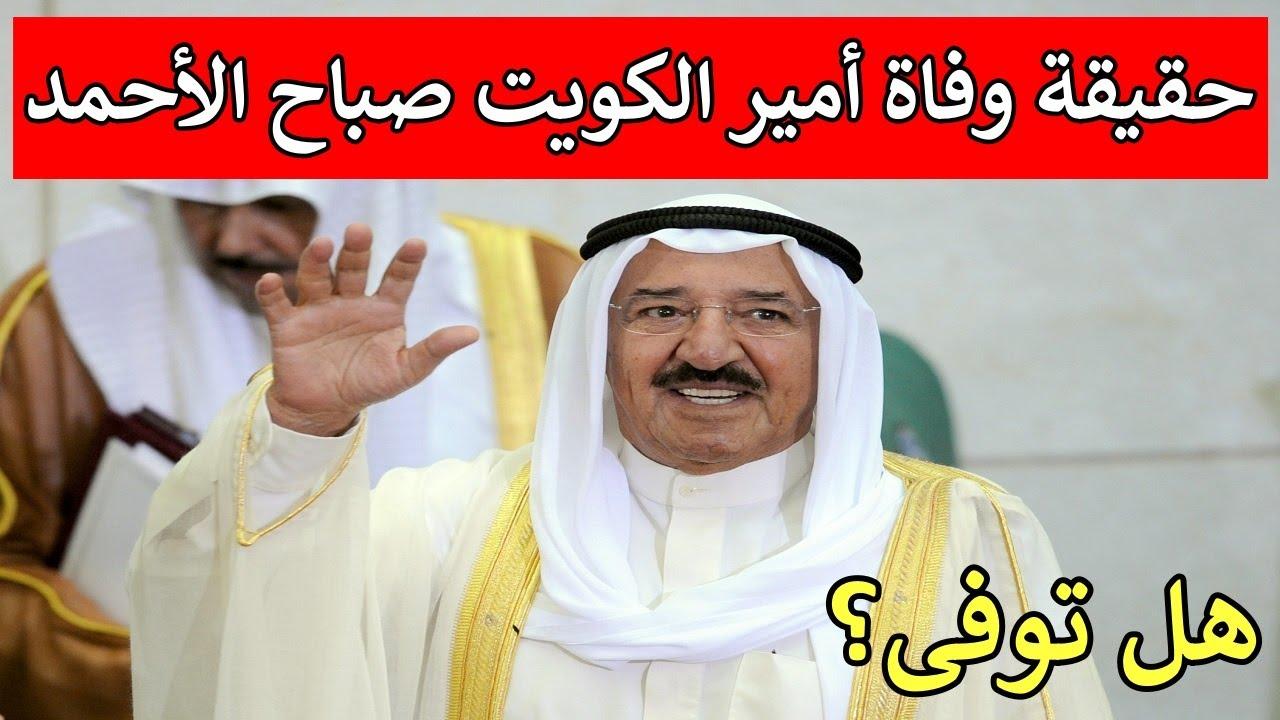 صباح الأحمد الجابر الصباح العمر