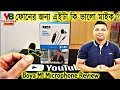 Boya M1 Microphone Unboxing and Review in Bangla