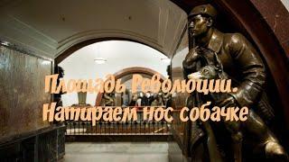 Станция Площадь Революции. Натираем нос собачке.
