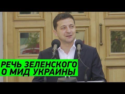 Зеленский открыл ТАЙНУ журналистам о новом министре иностранных дел