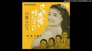この歌のブログはこちら。 http://blog.livedoor.jp/yousayplanet/archi...