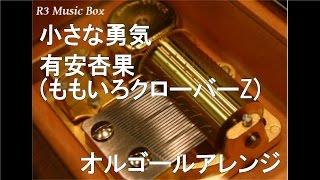 小さな勇気/有安杏果(ももいろクローバーZ)【オルゴール】 (熊本地震・東日本大震災チャリティーソング)