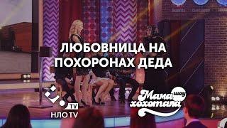Любовница на Похоронах Деда   Мамахохотала   НЛО TV